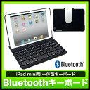 【iPad mini キーボード ケース キーボードケース 一体型 アイパッドミニ Bluetooth】【送料無料】[メール便不可] iPad mini用 Bluetooth 一体型キーボードケース【あす楽対応】ss