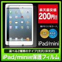 【保護フィルム iPadair iPadair2 air iPad mini iPad2 iPad3 iPad4 air 2 アイパッド アイパッドミニ アイパッドエアー 保護 フィルム シート】液晶