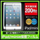 【保護フィルム iPadair iPadair2 air iPad mini iPad2 iPad3 iPad4 air 2 アイパッド アイパッドミニ アイパッドエアー 保護 フィルム シート】液晶画面保護フィルム/保護シート 選べる2種類 1枚入り【あす楽対応】