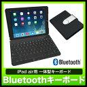 【iPad air 2 ipadair2 アイパッドエアー キーボード キーボードケース ケース カバー 一体型 薄型 Bluetooth】[メール便不可] iPad air2 キーボードケース