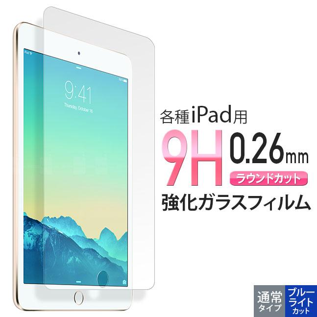 ★メール便送料無料★【ガラスフィルム ガラス フィルム 新型 2017 iPad mini…...:wishnext:10000694