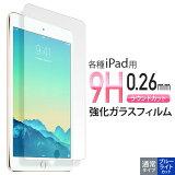 ����������̵�����iPadpro 9.7 iPadair iPadair2 air iPadmini iPad mini 4 3 iPadmini4 iPadmini3 iPadmini2 �����ѥå� �ߥ� ���饹�ե���� �ݸ�饹 �������饹 ���饹 �ե���� �ݸ�ե���� �ݸ���ȡۥ��饹�ե����