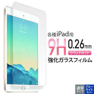 iPad 用 ガラスフィルム