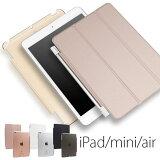 【ケース iPad mini4 air2 air mini pro 9.7 スマートカバー スマートケース アイパッド エアー エア ミニ ハードケース スタンド オートスリープ 分離 取り外し】[メール便送料無料] スマートカバー セパレートタイプ 全3色
