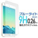 ★メール便送料無料★【ガラスフィルム iPadair iPadair2 air iPadmini iPad mini 4 3 iPadmini4 iPadmini3 iPadmini2 アイパッド ミ