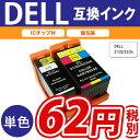 高品質・低価格!プリンター互換インク 相互インク DELL(デル) 21/22/23/24【あす楽対応】