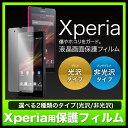 【XperiaZ 保護フィルム】【Xperia Z/Xperia UL用】 エクスペリア 液晶画面保護フィルム/保護シート 選べる2種類 1枚入【あす楽対応】