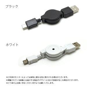 【MicroUSBケーブル】【usb】【変換】【即納】MicroUSBケーブル巻取り式80cm全2色【スマートフォン】【スマホ】【携帯】【充電】【データ転送】