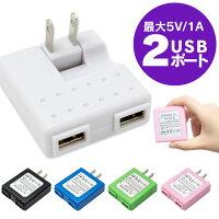 USB ACアダプター 2ポート