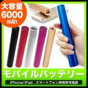 【大容量 モバイルバッテリー バッテリー 充電器 充電 携帯 USB iphone スマホ スマートフォン 6000mAh 】[メール便送料無料] スティック型 モバイルバッテリー 6000mAh 全6色