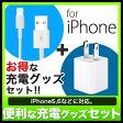 【iPhone5 iPhone5S iPhone6 plus 充電器 ケーブル セット USB ACアダプター】 iPhone充電USBケーブル + 1ポート USB AC充電器 便利な充電グッズセット! 全9色【あす楽対応】