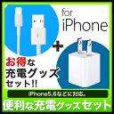 【iphone5 充電器】【iphone5 ケーブル】【lightning ケーブル】 [メール便不可] Lightning USB ケーブル + 1口/1ポート USB AC充電器 便利な充電グッズセット!
