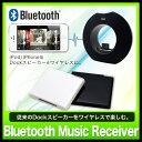 【bluetooth スピーカー ドングル スピーカードングル iPhone スピーカー bluetooth】iPhone5対応(※Lightningコネクタ非対応) Dockスピーカーをワイヤレスに! 【Bluetooth music receiver】 I-LINK 全2色【受信機/レシーバー】【あす楽対応】