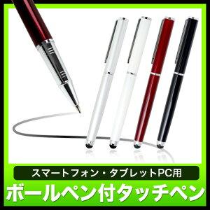 タッチペン ボールペン タブレット スマート スタイラスペン