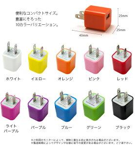 【iPhone5充電器iphone充電アダプタusbコンセントacアダプタアダプタースマホスマートフォン1ポート1A】[メール便送料無料]1口/1ポートタイプ変換ACコンセントタイプUSB充電器/USB電源アダプタ全10色