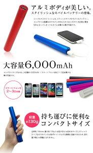 6000mAh,モバイルバッテリー,携帯充電器,充電器,iPhone,iphone5,iphone6,スマホ,スマートフォン,大容量,スティック,棒,スタイリッシュ,コンパクト,小型,軽量,軽い