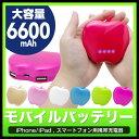 【モバイルバッテリー 大容量 2.1A かわいい 可愛い おしゃれ りんご リンゴ 林檎 アップル コンパクト 軽量 小型 携帯 充電器 スマホ スマートフォン iPhone usb】 [メール便送料無料] 6600mAh リンゴ型 モバイルバッテリー 全7色