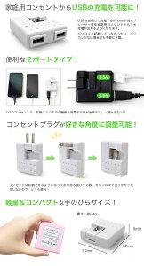 iPhone,iPhone5,アイフォン,スマホ,スマートフォン,充電器,充電,USB,コンセント,アダプター,二口,2ポート