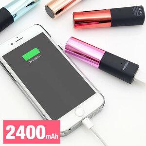 モバイル バッテリー リップスティック コンパクト 持ち運び おしゃれ スマートフォ