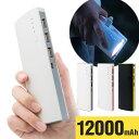 【モバイルバッテリー 大容量 iPhone iphone7 iphone6 12000 2.1A 3ポート 小型 iPad スマホ スマートフォン 同時充電 おしゃれ 軽量】[メール便送料無料] PRODA 3USB/LEDランプ付き 12000mAh モバイルバッテリー 全3色