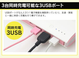 3台同時充電可能な3USBポート