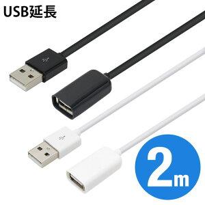 USB延長コード