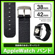 アップルウォッチ 交換バンド 交換ベルト ベルト 交換 バンド レザー 本革 apple watch リストバンド 38mm 42mm beseus ブラック】[メール便送料無料] Beseus Apple watch 本革 レザーベルト【あす楽対応】ss