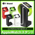 【apple watch スタンド アップルウォッチ applewatch 充電 38mm 42mm 宅配便送料無料】[メール便不可]Apple watch 充電スタンド e7 stand 全4色【あす楽対応】