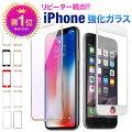 ★メール便送料無料★【iPhone12 ガラスフィルム 全面保護 フィルム iPhone 12 iPhone11 pro promax i...