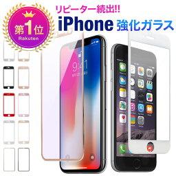 ★メール便送料無料★【ガラスフィルム 全面保護 フィルム iPhone11pro iPhone11 pro iPhone11promax iPhone8 <strong>iPhoneX</strong>S <strong>iPhoneX</strong>SMax <strong>iPhoneX</strong>R <strong>iPhoneX</strong> iphone x plus 強化ガラスフィルム 全面 保護フィルム】ガラスフィルム {1}