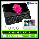 [メール便送料無料]【iPhone6 iPhone6s iPhone6sケース アイフォン6S アイフォン6 キーボード キーボードケース ケース カバー 一体型 Bluetooth ワイヤレス】iPhone6/6S キーボードケース