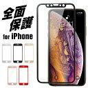 【ガラスフィルム 全面 ガラス iPhone7 Plus iPhone6 iPhoneSE iPhone6S iPhone6SPlus plus フィルム フルカバー 保護フィルム 強化ガラス 保護シート 薄い ラウンド】[メール便送料無料] 液晶保護フィルム ガラスフィルム 9Hss