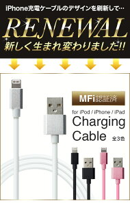MFi認証,ライトニングケーブル,Lightningケーブル,USBケーブル,充電ケーブル,充電器,タフ,丈夫,アルミニウム,アルミ合金.1m,iPhone,iPad,アイフォン,アイパッド