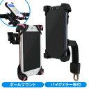 【自転車 バイク スマホ ホルダー ケース 角度 iPhone8 iphone マウント ミラー サ...