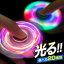 ★メール便送料無料★ 【ハンドスピナー 指スピナー 光る 光 LED 蓄光 フィジェット hand