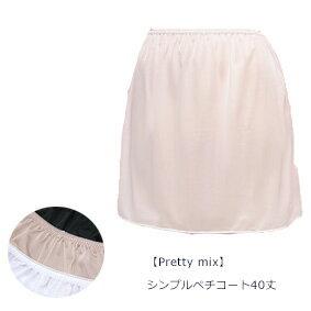 【Pretty mix】シンプルペチコート40丈の商品画像