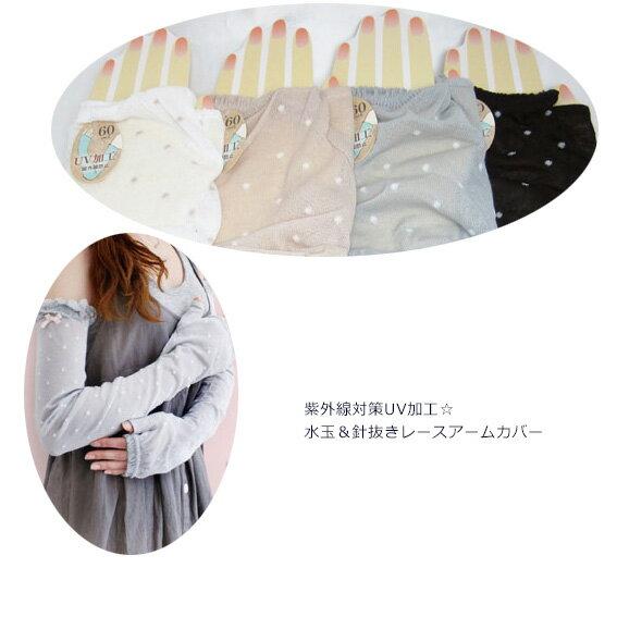 紫外線対策UV加工☆水玉&針抜きレースアームカバーの商品画像