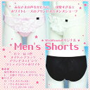 メンズ【Men's WISH】ホワイトレースのプリンセス☆ショーツ〜M・L・LLサイズあり〜可愛すぎるメンズショーツ