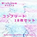 【送料無料】【WishRoomオリジナル】無地6型全18枚セット☆浅め!スキャンティ☆コンプリートセット