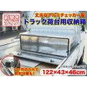 トラック 工具箱 アルミ 1220×460×430mm 荷台 ツールボックス 工具セット 道具箱 工具ボックス 工具入れ アルミ工具箱 トラック荷台箱 トラック 軽トラ 荷台箱 保管箱 収納 アルミボックス 収納ボックス 送料無料 工具ボックス3-1244