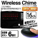 サプライズPRICE!!【送料無料】ワイヤレスチャイム 16ch 送信機6個 セット 工事不要