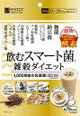【30%OFF・アウトレット】飲むスマート菌