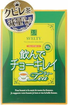 ☆【ポイント5倍】 飲んでチョーキレイティー 30包【茶】【ゆうこりん】【小倉優子】【スザンヌ】