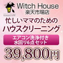 【 水回り6点セット+エアコン洗浄1台】...