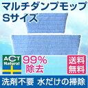【送料無料】スウエーデン ハウスクリーニング act モップ ダンプモップ Sサイズ 水だけで除菌