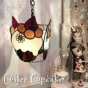 ペンダントライト 【Coffee Cupcake・コーヒーカップケーキ】 LED対応 スイーツ ステンドグラス ランプ