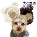 犬と生活 犬 帽子 被り物 くま クマ可愛いくまさんのハットです。SMSなどの撮影はもちろん、暖かいのでお出かけにもオススメ!とっても可愛いです!!