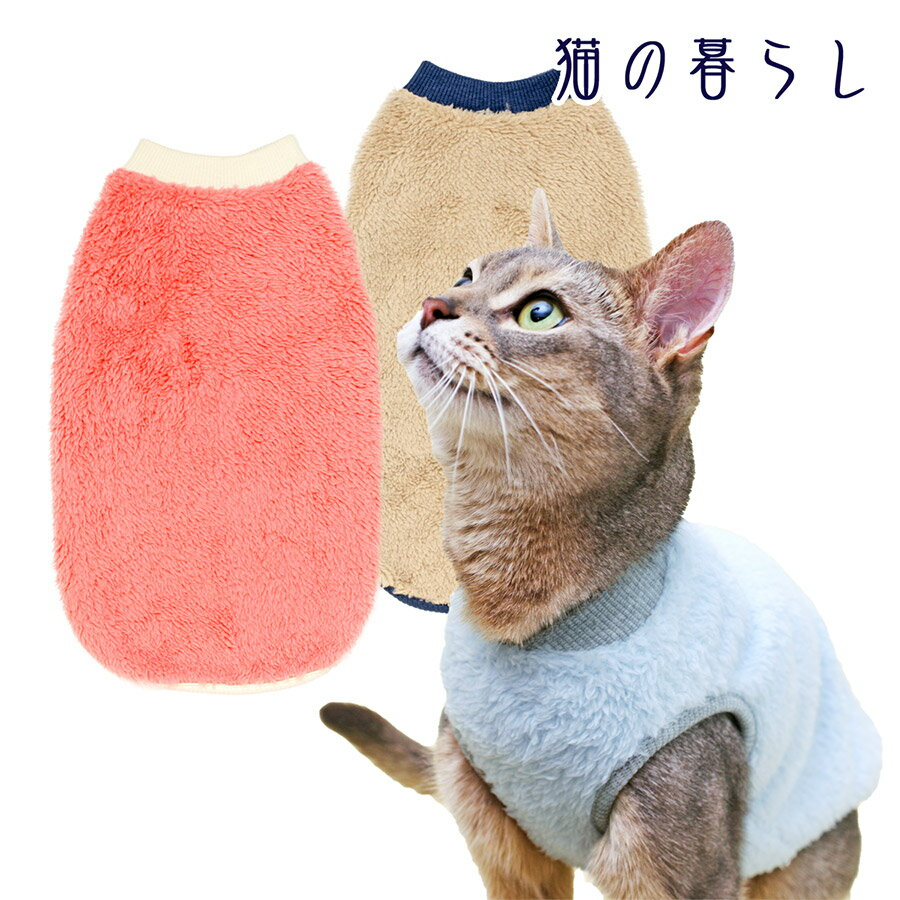2018AW ボアフリースキャットL 犬と生活 猫の暮らし【猫 服 冬 キャットウェア】