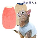 猫の暮らし 2019AW ボアフリースキャットS【猫 服 冬...