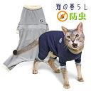 バグガードスーツキャットS犬と生活 猫の暮らし【猫服 防虫 つなぎ 野山 お外着 カバーオール】
